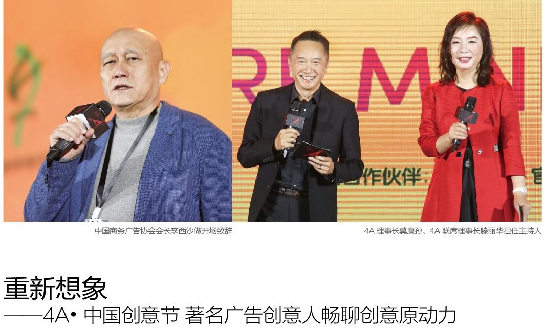 多芬品牌创意广告_重新想象——4A•中国创意节 著名广告创意人畅聊创意原动力 ...
